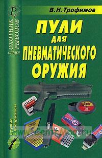 Пули для пневматического оружия.