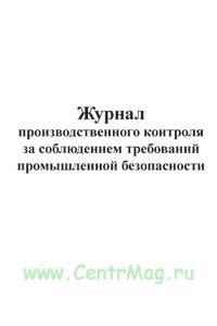 Журнал производственного контроля за соблюдением требований промышленной безопасности