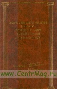 Общественные центры городов античного мира, средних веков и классицизма