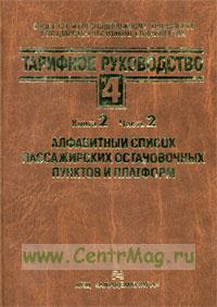 Тарифное руководство №4, книга 2. Часть 2. Алфавитный список пассажирских остановочных пунктов и платформ