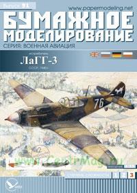 Истребитель ЛаГГ-3. СССР, 1940 г. Бумажная модель (масштаб 1:33) (Серия