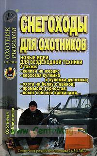 Охотничья библиотечка №2 (134) 2007. Снегоходы для охотников