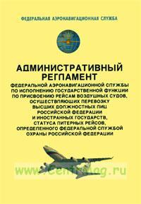Административный регламент федеральной аэронавигационной службы по исполнению государственной функции по присвоению рейсам воздушных судов, осуществляющих перевозку высших должностных лиц Российской Федерации и иностранных государств, статуса литерных рейсов, определенного федеральной службой охраны Российской Федерации