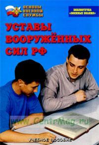 Уставы вооруженных сил РФ. Учебное пособие по