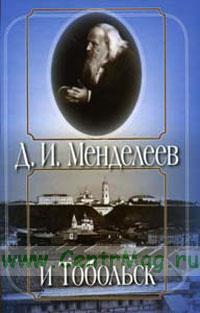 Д.И. Менделеев и Тобольск