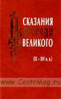 Сказание Новгорода Великого
