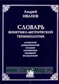 Словарь фонетико-метрической терминологи