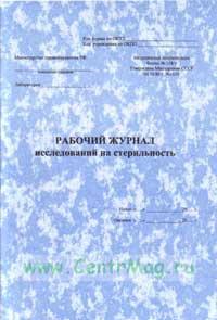 Рабочий журнал исследований на стерильность, 258/у