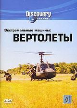 DVD Экстремальные машины: Вертолеты