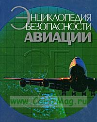 Энциклопедия безопасности авиации