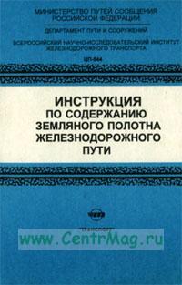 Инструкция по содержанию земляного полотна железнодорожного пути. ЦП-544