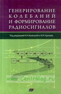 Генерирование колебаний и формирование радиосигналов: учебное пособие