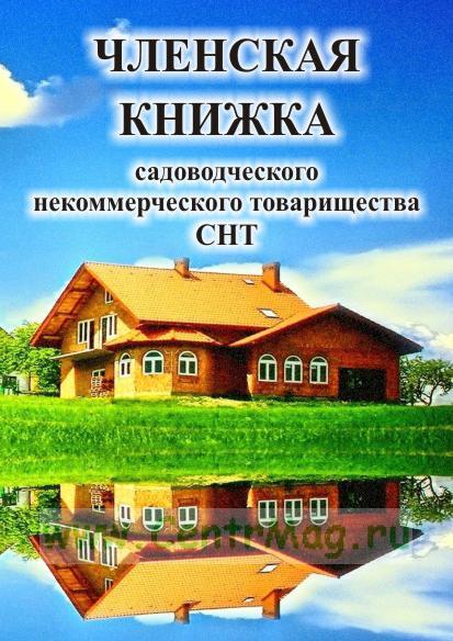 Членская книжка СНТ