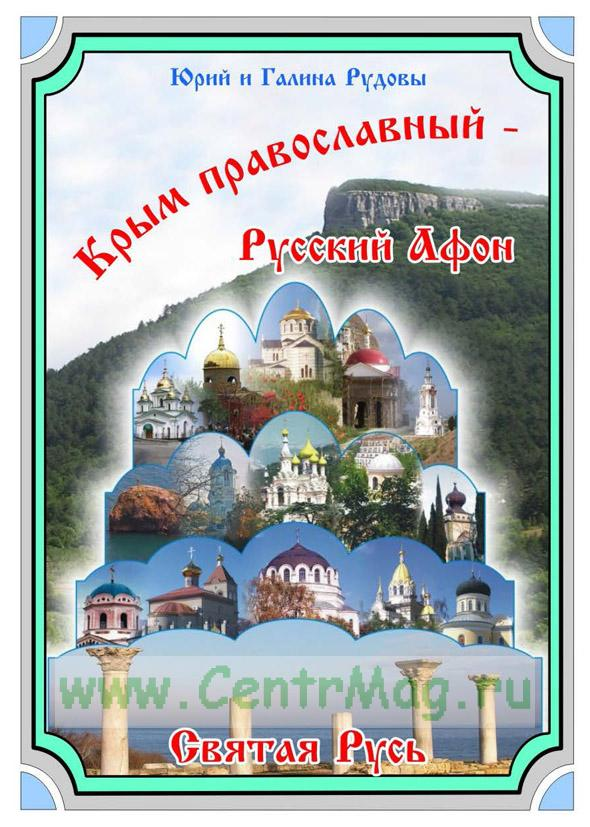 Святая Русь (Крым православный Русский Афон)