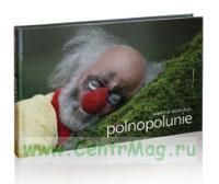 Polnopolunie. Фотоальбом