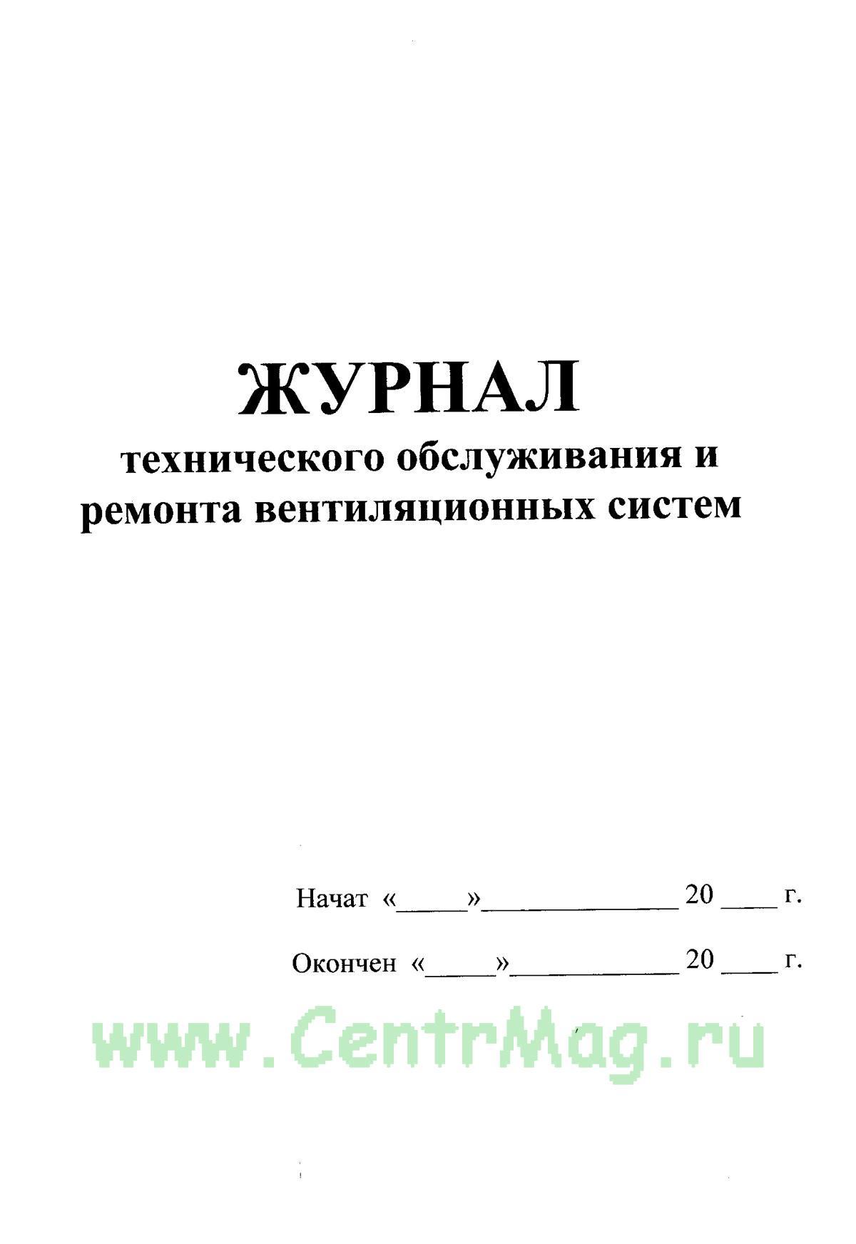 Журнал проведения технического обслуживания кондиционеров астрахань установка кондиционеров