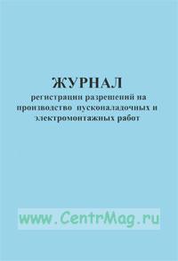 Журнал регистрации разрешений на производство пусконаладочных и электромонтажных работ