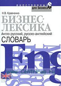 Бизнес-лексика. Англо-русский, русско-английский словарь