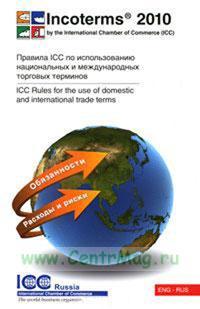 Инкотермс 2010. Публикация ICC № 715 = Incoterms 2010. Publication № 715: правила ICC для использования торговых терминов в национальной и международной торговле: дата вступ. в силу 1 янв. 2011 г.