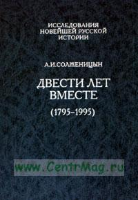 Двести лет вместе. Том 1. 1795-1916 г.г.