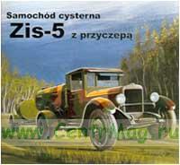 Модель-копия из бумаги автомобиля ЗИС-5 (цистерна с прицепом)