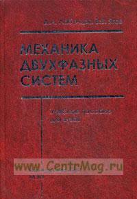 Механика двухфазных систем: учебное пособие для вузов (2-е издание, исправленное и дополненное)