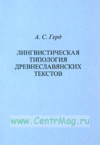 Лингвистическая типология древнеславянских текстов.