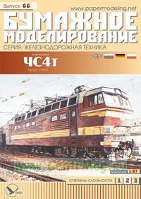 Электровоз ЧС4т, ЧССР, 1977 г. бумажная модель (выпуск 66)
