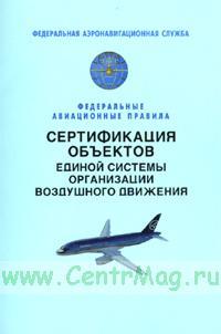 Сертификация объектов единой системы организации воздушного движения. Федеральные авиационные правила