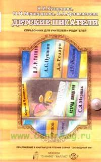 Детские писатели - справочник для учителей, выпуск 1