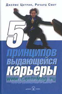 5 принципов выдающейся карьеры: Как достичь успеха, получая удовлетворение от работы