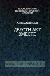 Двести лет вместе. Том 2. 1917-1995 г.г.