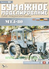 Трактор МТЗ-80. СССР, 1974 г. Бумажная модель (масштаб 1:25) (Серия