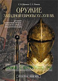 Оружие Западной Европы XV - XVII вв., Кн. 1 , Доспехи, клинковое оружие на древках, орудия правосудия