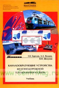 Каналообразующие устройства железнодорожной телемеханики и связи: Учебник для вузов ж.-д. транспорта