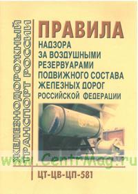 Правила надзора за воздушными резервуарами подвижного состава железных дорог Российской Федерации. ЦТ-ЦВ-ЦП-581