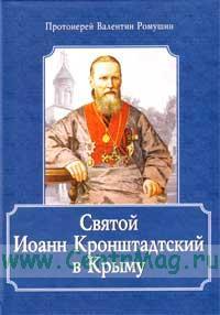 Святой Иоанн Кронштадтский в Крыму