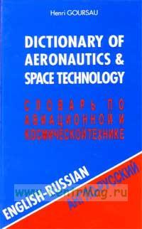 Англо-русский словарь по авиационной космической технике