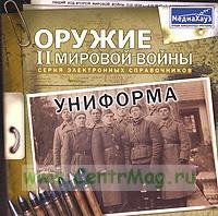 CD Униформа. Серия: Оружие II мировой войны