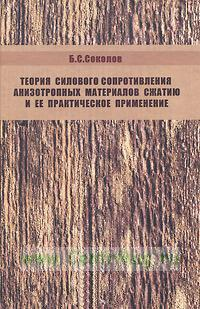 Теория силового сопротивления анизотропных материалов сжатию и ее практическое применение