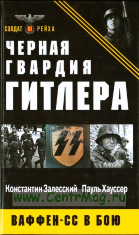 Черная гвардия Гитлера. Ваффен-СС в бою