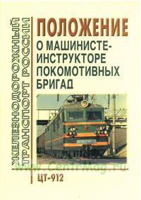 Положение о машинисте-инструкторе локомотивных бригад. ЦТ-912