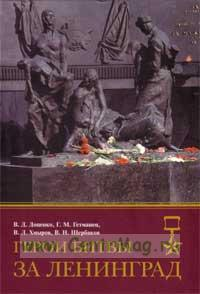 Герои битвы за Ленинград