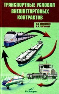 Транспортные условия внешнеторговых контрактов
