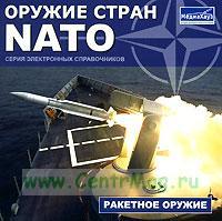CD Ракетное оружие. Серия: Оружие стран NATO