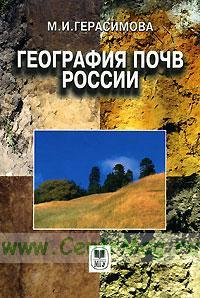 География почв России: Учебник.- 2-е издание