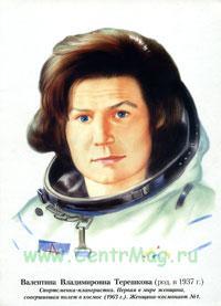 Терешкова В.В. портрет
