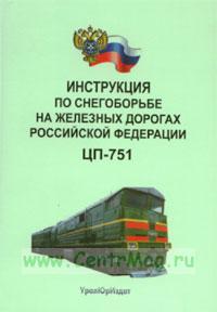 Инструкция по снегоборьбе на железных дорогах Российской Федерации. ЦП-751