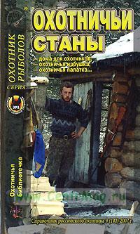 Охотничья библиотечка №9 (141) 2007. Охотничьи станы