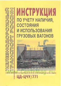 Инструкция по учету наличия, состояния и использования грузовых вагонов. ЦД-ЦЧУ/771